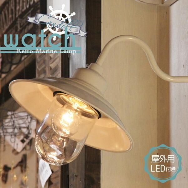 西海岸風 レトロマリンランプ - watch ワッチ - 壁直付照明 照明器具 防湿 防雨 デッキライト エクステリアライト LED付き