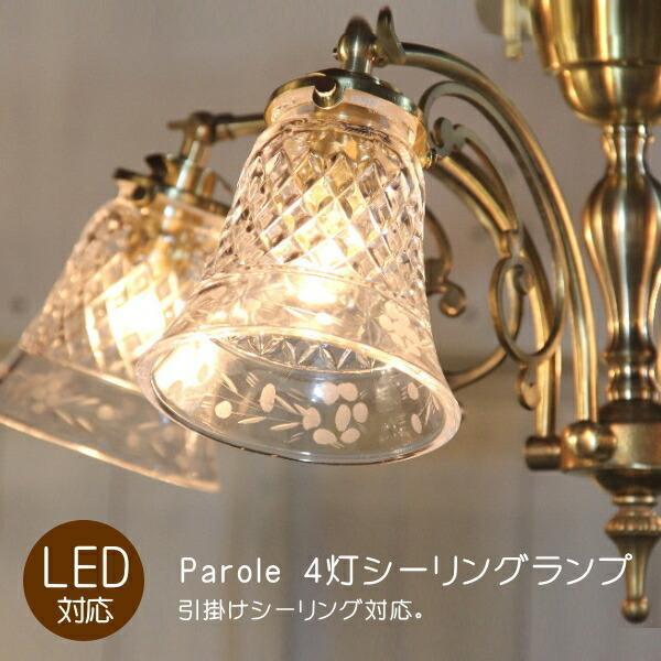 Parole・4灯シーリングランプ(パロール・4灯シーリングランプ) シーリングライト 照明器具 LED対応 リビング