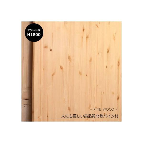 パイン材【25mm】 W900×H1800mm DIY 木材 材料 大工 集成材 カントリー家具 北欧 カット 塗装 加工 高品質 低価格 無垢 横ハギ 横はぎ