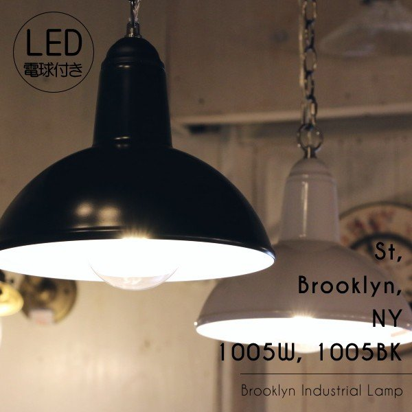 【LED付き】ペンダントライト 照明 天井照明 引掛けシーリング ブルックリンインダストリアルランプ- St, Brooklyn, NY 1005W, 1005BK -|candoll-2014