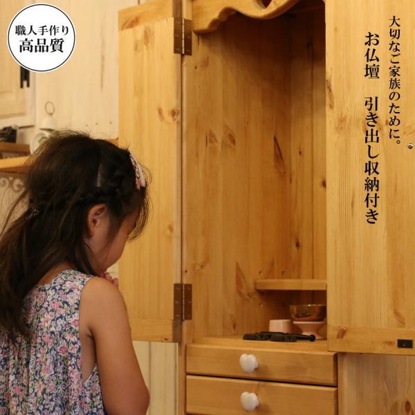 お仏壇 幅45 高さ150 日本製 手作り 木 木製 無垢 ナチュラル オーダーメイド 仏壇 小型 コンパクト スリム インテリア 収納  国内生産 国産 おしゃれ 神棚 仏具