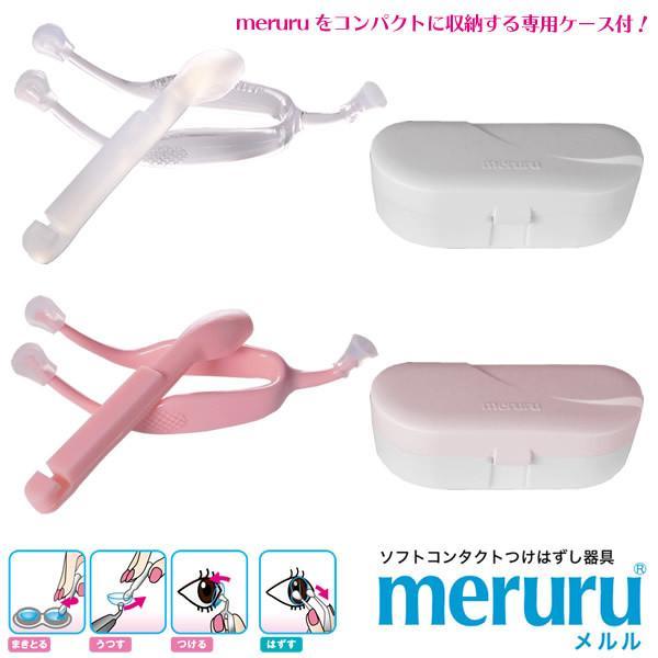 メルル(meruru) (メール便送料無料) カラコン ピンセット 装着器具 スティック コンタクト