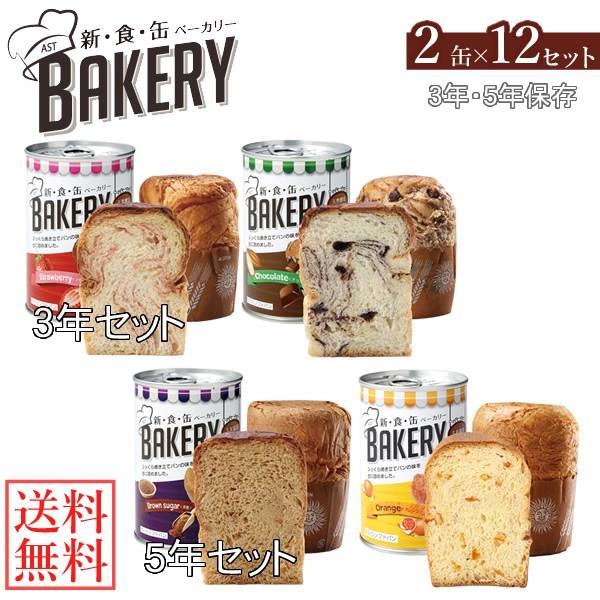 新食缶ベーカリー 缶入りソフトパン 2缶×12セット (送料無料) 保存期間約3〜5年 災害用非常食 備蓄用 保存食 非常食 カンパン 防災食