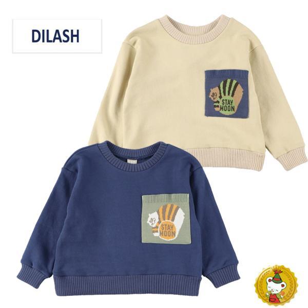 ディラッシュ/DILASH/ ニットポケットトレーナー/〔130cm-140cm)(男の子・キッズファッション)