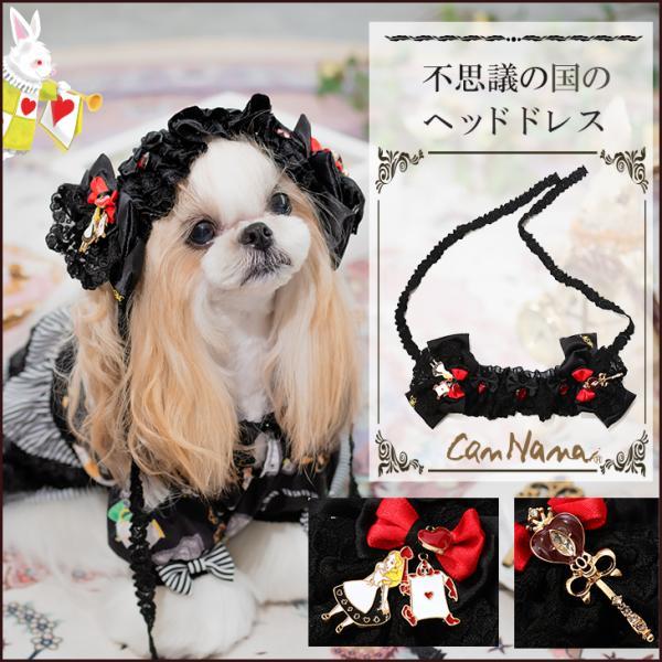 犬 アクセサリー  アリス トランプ 黒 赤  アクセ 結ぶ きゃんナナ ドッグウェア ブランド