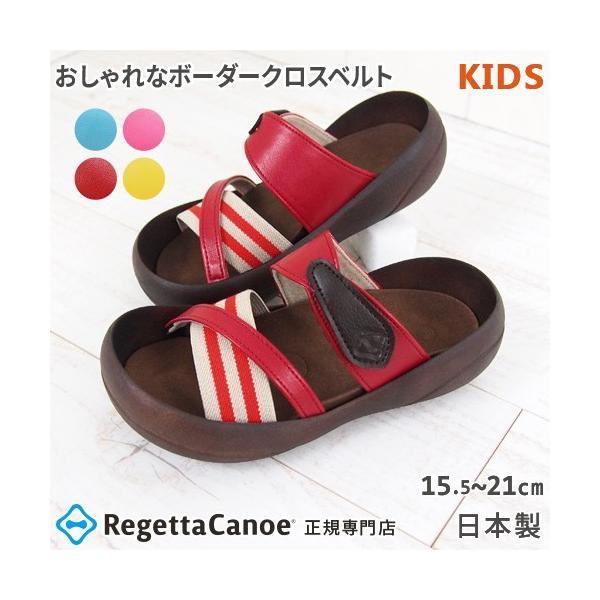 リゲッタ カヌー サンダル キッズ CJBF3100 ベーシック ライトソール コンフォート kids Canoe 日本製 正規品