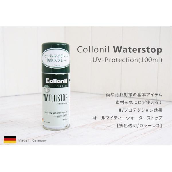 ウォータストップ Collonil コロニル / 防水スプレー / UVプロテクション / 無色透明 / ドイツ / 100ml / カヌートリコ