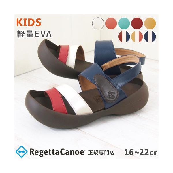 リゲッタ カヌー サンダル キッズ KC101 KC102 EVAソール 3本ベルト バックストラップ グミインソール RegettaCanoe 正規取扱店 ギフト