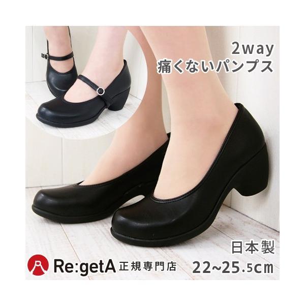 リゲッタシューズ靴パンプスレディースR-1805プレーンヒール仕事オフィス黒フォーマル冠婚葬祭日本製靴母の日ギフト