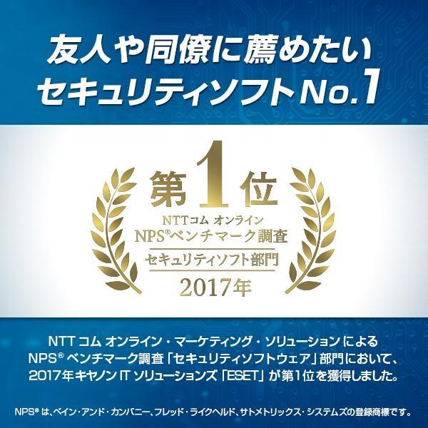 【公式ストア】ESET パーソナル セキュリティ ダウンロード 1年版|canon-its|11
