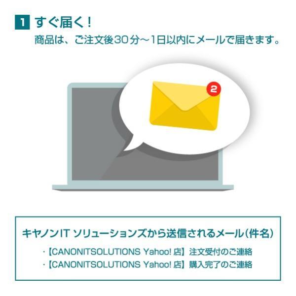 【公式ストア】ESET パーソナル セキュリティ ダウンロード 1年版|canon-its|08