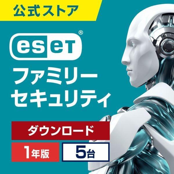 【公式ストア】ESET ファミリー セキュリティ ダウンロード 1年版|canon-its