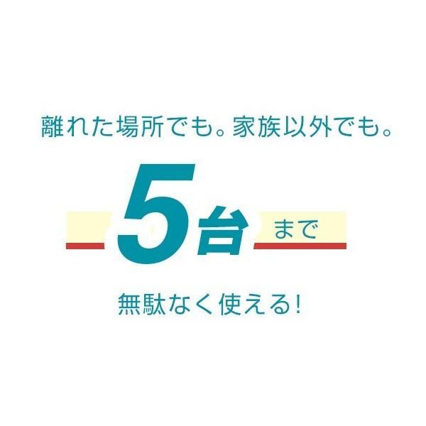 【公式ストア】ESET ファミリー セキュリティ ダウンロード 1年版|canon-its|13
