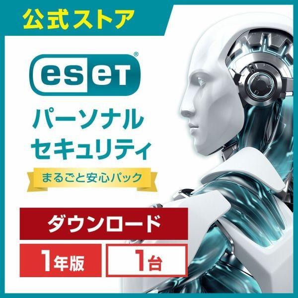 【公式ストア】ESET パーソナル セキュリティ まるごと安心パック ダウンロード 1年版|canon-its