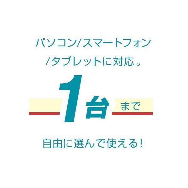 【公式ストア】ESET パーソナル セキュリティ まるごと安心パック ダウンロード 1年版|canon-its|03