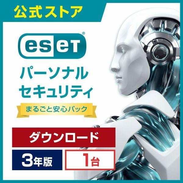 ESET パーソナル セキュリティ まるごと安心パック ダウンロード 1台 3年版 パソコン/スマホ用ソフト【公式】|canon-its