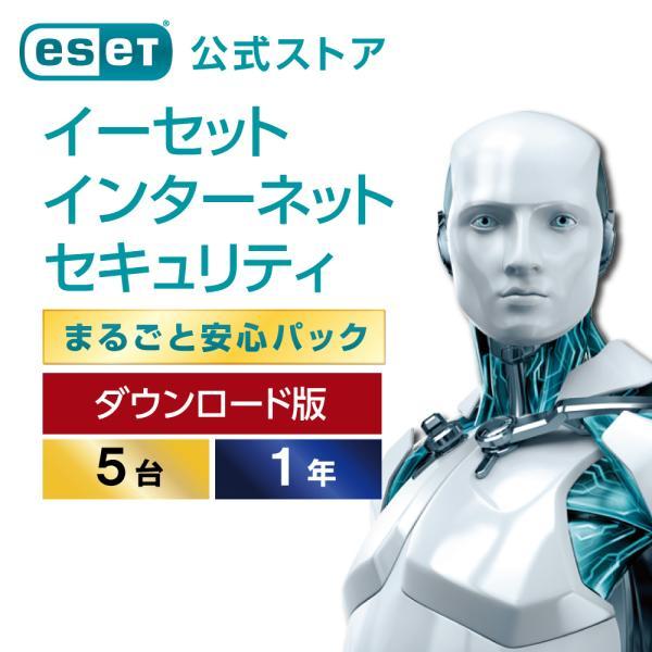 【公式ストア】ESET インターネット セキュリティ まるごと安心パック 5台1年 ダウンロード canon-its