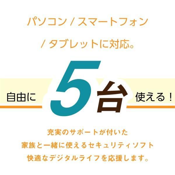 【公式ストア】ESET インターネット セキュリティ まるごと安心パック 5台1年 ダウンロード canon-its 03