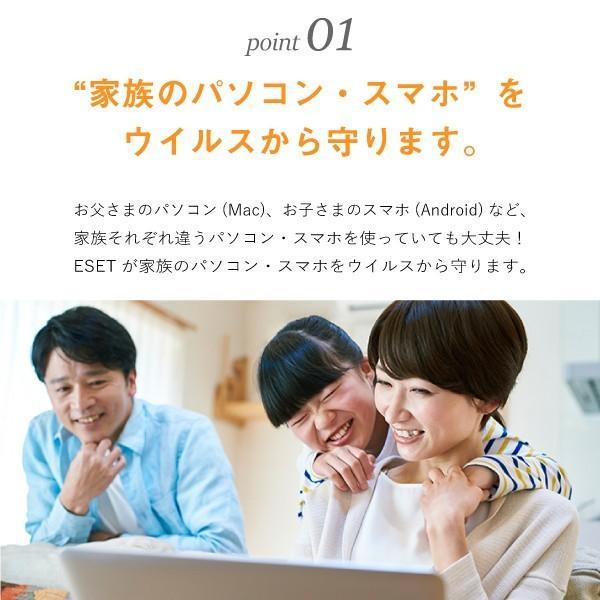 【公式ストア】ESET インターネット セキュリティ まるごと安心パック 5台1年 ダウンロード canon-its 04