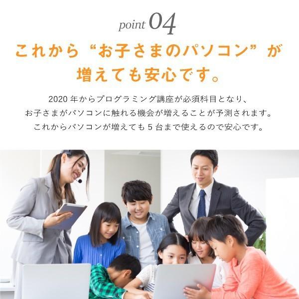 【公式ストア】ESET インターネット セキュリティ まるごと安心パック 5台1年 ダウンロード canon-its 07