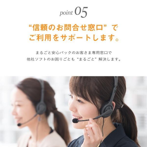 【公式ストア】ESET インターネット セキュリティ まるごと安心パック 5台1年 ダウンロード canon-its 08