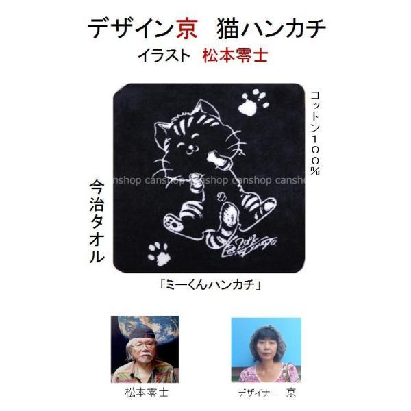 今治タオル コットン100% 松本零士 デザイン京 猫ハンカチ|canshop2