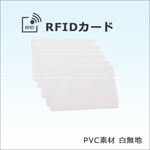 RFIDカード ISO15693準拠 iCode2 非接触 空白 PVC カード 10枚|canshop2