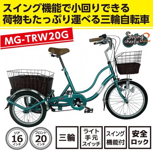 自転車 三輪車 大人用 スイングチャーリー2 三輪自転車G 三輪自転車G【北海道・沖縄への配送不可】
