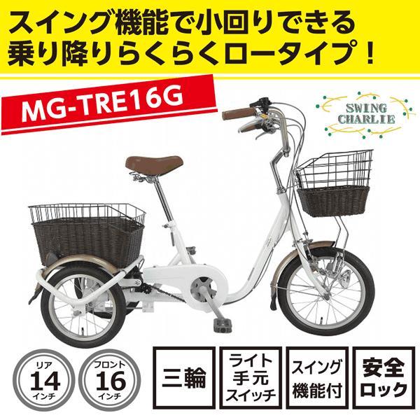 自転車 三輪車 大人用 スイングチャーリー ロータイプ 三輪自転車G 【北海道・沖縄への配送不可】