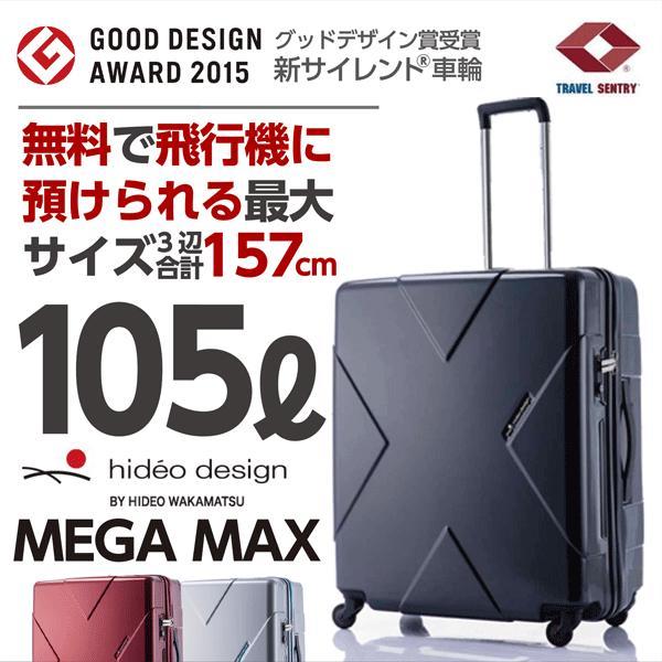 スーツケース 超大型 無料飛行機預け可能 最大級容量105L メガマックス 協和 HIDEO WAKAMATSU ヒデオワカマツ