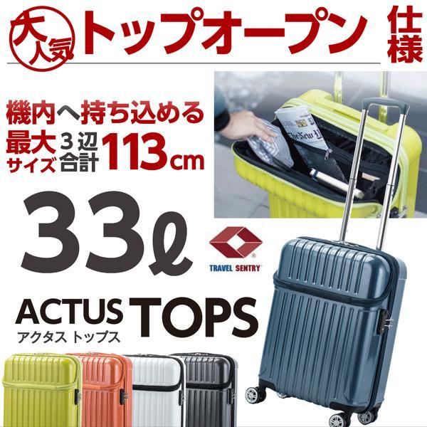 3845982bd62c43 スーツケース Sサイズ 機内持ち込み可能 小型 軽量 トップオープン アクタス トップス 74-20310 ...