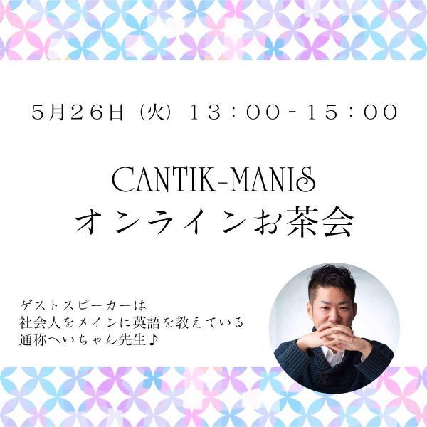 CANTIK-MANISオンラインお茶会セット|cantik-manis111