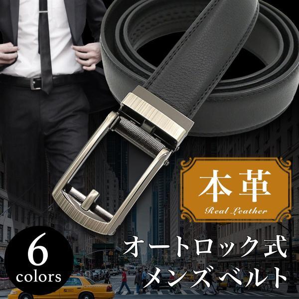 ベルトメンズオートロック自動ベルト本革穴なしビジネス紳士フォーマルカジュアル
