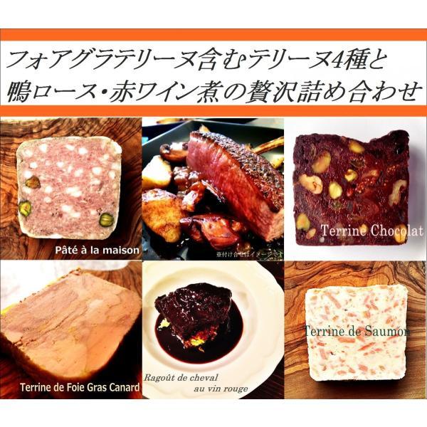 フォアグラテリーヌ含む4種・鴨ロースのロースト・馬ホホ肉赤ワイン煮の贅沢詰め合わせ