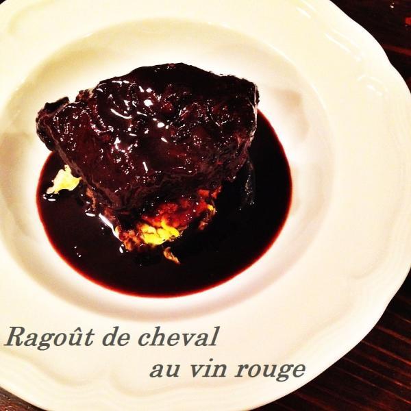 フレンチ お取り寄せ  馬ホホ肉の赤ワイン煮込み|cantine