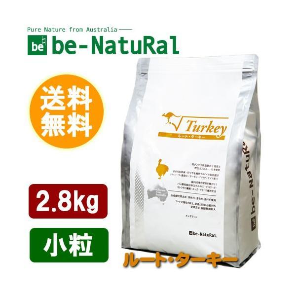 be-NatuRal ビィナチュラル ルート・ターキー 小粒 2.8kg(全年齢対応 一般成犬)【be-NatuRal ビィ・ナチュラル ビーナチュラル】