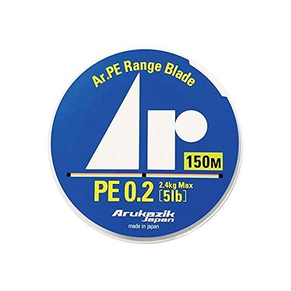 アルカジックジャパン(Arukazik Japan) PEライン Ar.PEレンジブレイド 150m 0.3号 3.6kg 3色マーキング
