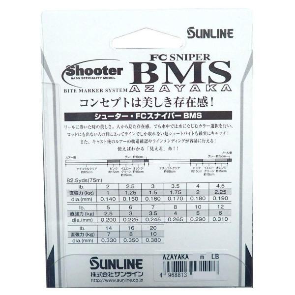 サンライン(SUNLINE) フロロカーボンライン シューター FC スナイパー BMS AZAYAKA 300m 6lb 5色