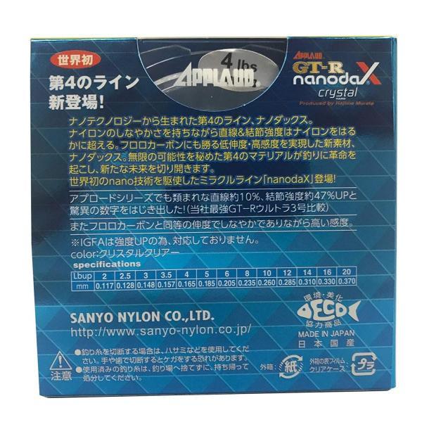 サンヨーナイロン ナノダックスライン アップロード GT-R nanodaX クリスタルハード 300m 3lb クリスタルクリアー