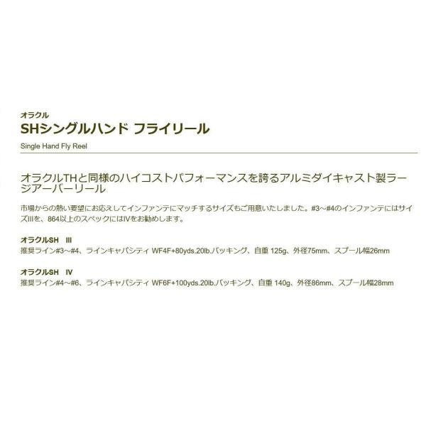 ティムコ(TIEMCO) リール オラクル SHシングルハンド ブラック IV リール