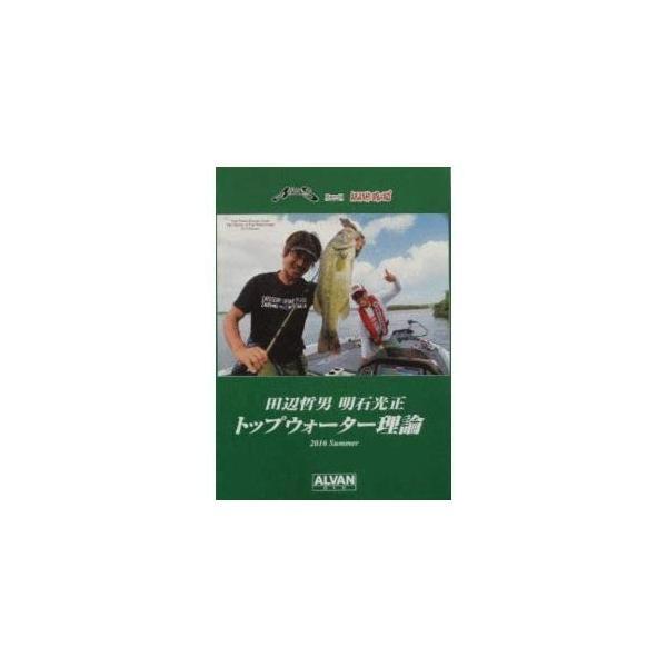 田辺哲男 明石光正 トップウォーター理論
