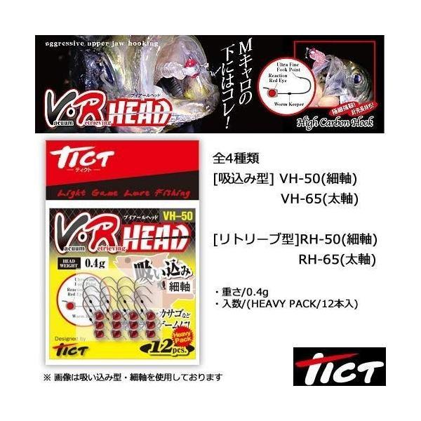 TICT(ティクト) V・R ヘッド 吸い込み型 VH-65 太軸仕様 ヘビーパック