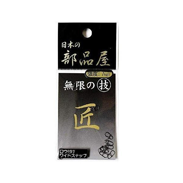 日本の部品屋 ロウ付スナップ ワイドタイプ スタンダード 【メール便可】  No.03 スナップサイズ