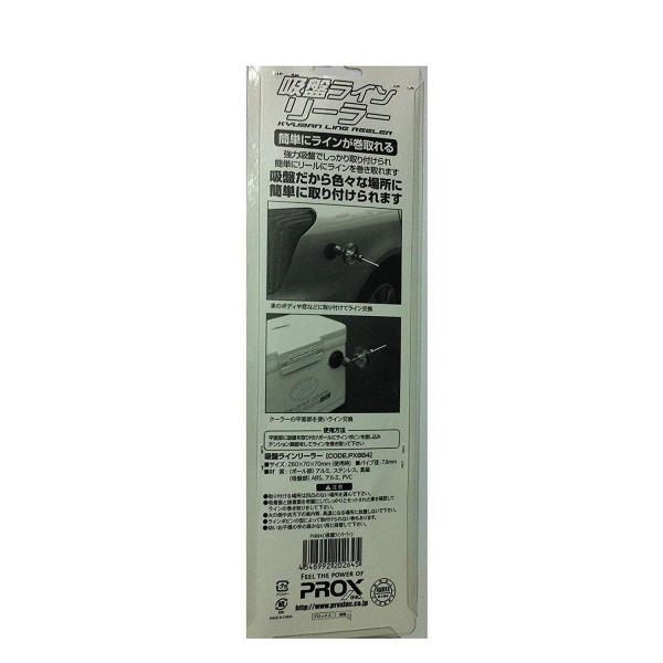 プロックス 吸盤ラインリーラー PX884