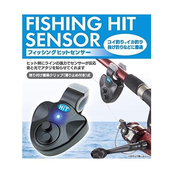 釣り フィッシング ヒットセンサー あたり