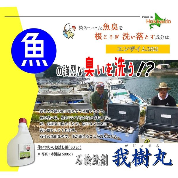 魚のニオイがキレイさっぱり!消臭洗剤「我樹丸」使い切り用60cc(2倍希釈可) (釣り用消臭剤)