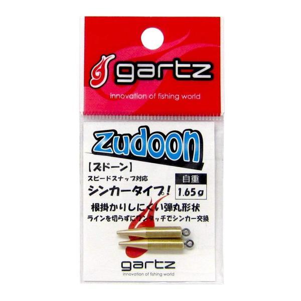 ガルツ(gartz) ズドーン 1.65g