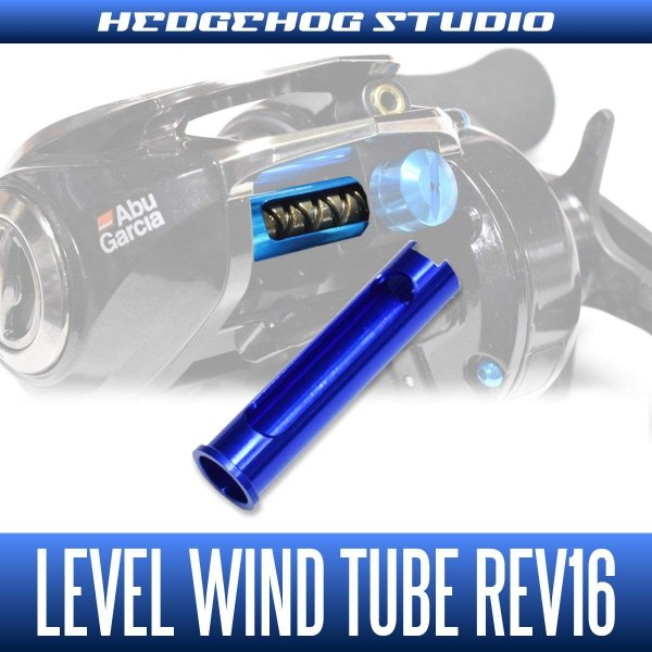 【HEDGEHOG STUDIO/ヘッジホッグスタジオ】 レベルワインドチューブ REV16 サファイアブルー (16レボLTX-BF8,S
