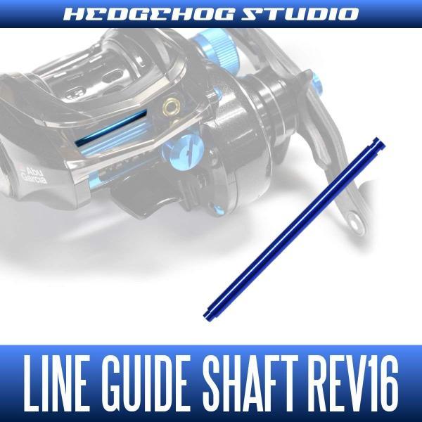 【HEDGEHOG STUDIO/ヘッジホッグスタジオ】 ラインガイドシャフト REV16 サファイアブルー (16レボLTX-BF8,SL