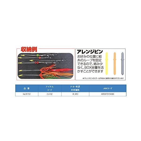 OWNER(オーナー) CU-92 チェンジフックケース No.81152